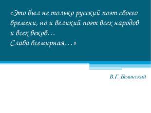 «Это был не только русский поэт своего времени, но и великий поэт всех народо