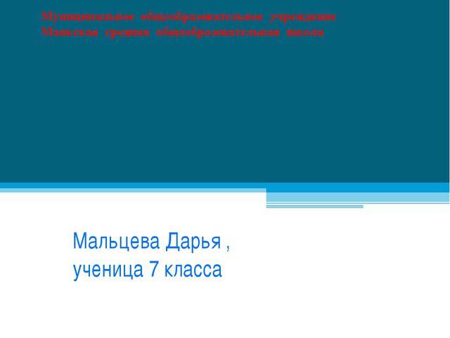 Мальцева Дарья , ученица 7 класса Муниципальное общеобразовательное учрежден...