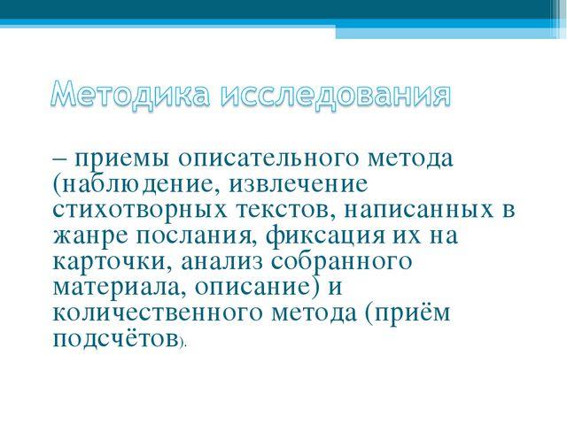 – приемы описательного метода (наблюдение, извлечение стихотворных текстов, н...