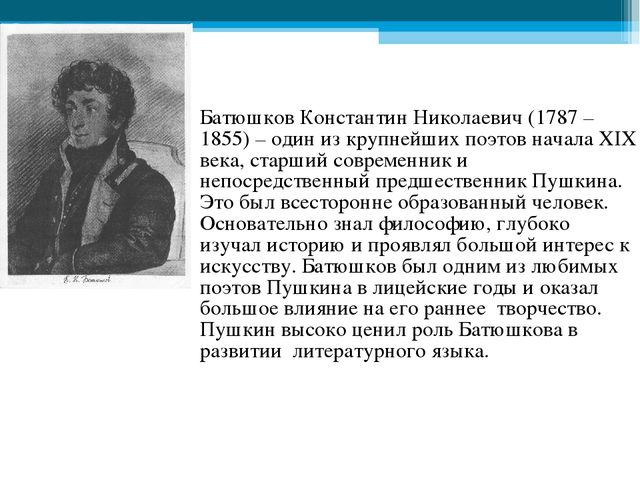 Батюшков Константин Николаевич (1787 – 1855) – один из крупнейших поэтов нача...