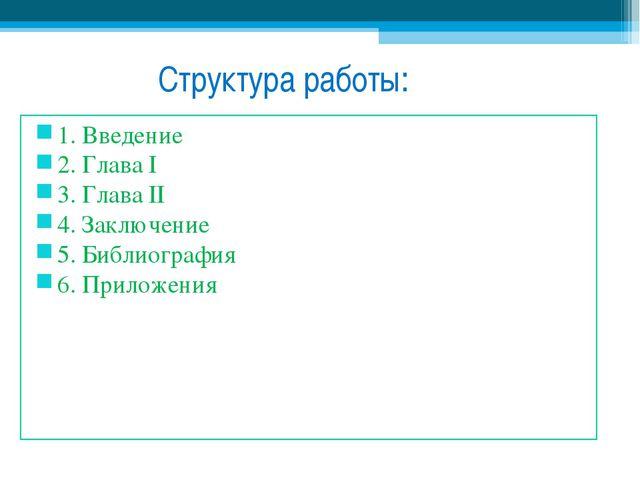 Структура работы: 1. Введение 2. Глава I 3. Глава II 4. Заключение 5. Библио...