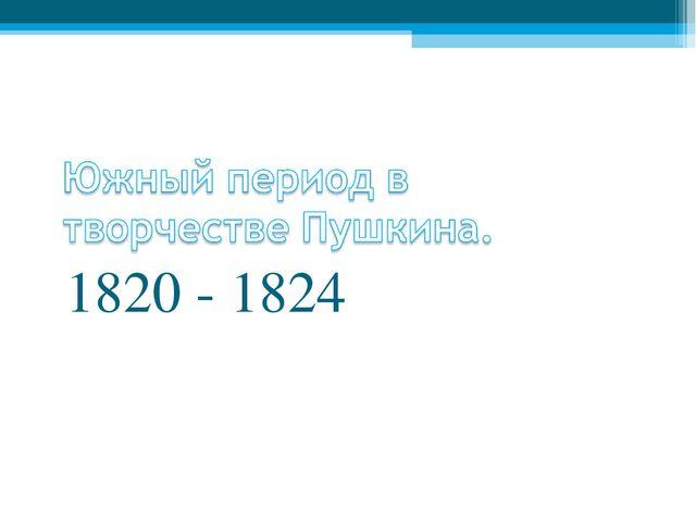 1820 - 1824