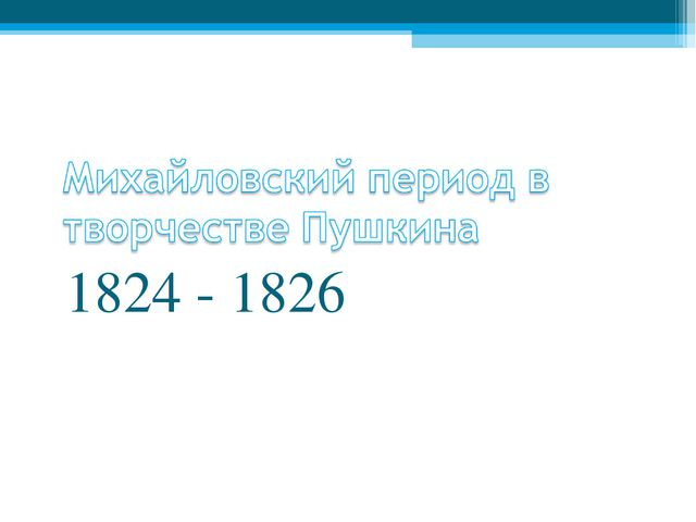 1824 - 1826