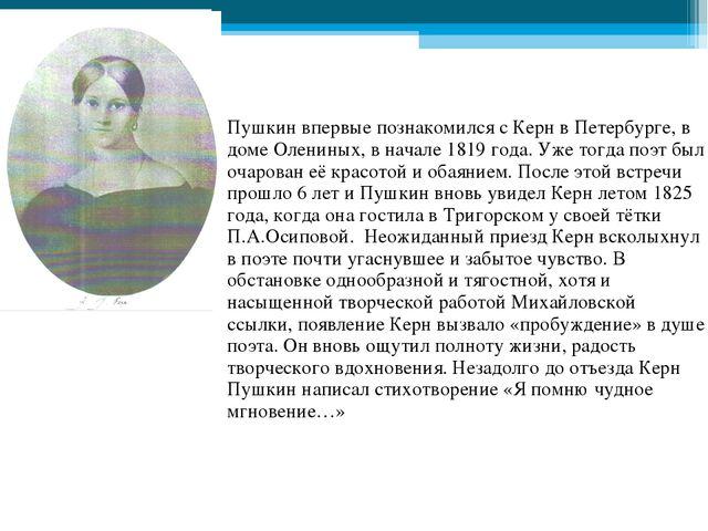 Пушкин впервые познакомился с Керн в Петербурге, в доме Олениных, в начале 18...