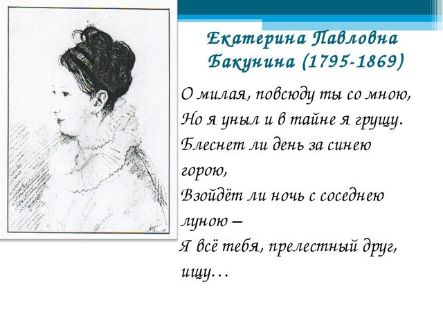 Екатерина Павловна Бакунина (1795-1869) О милая, повсюду ты со мною, Но я уны...