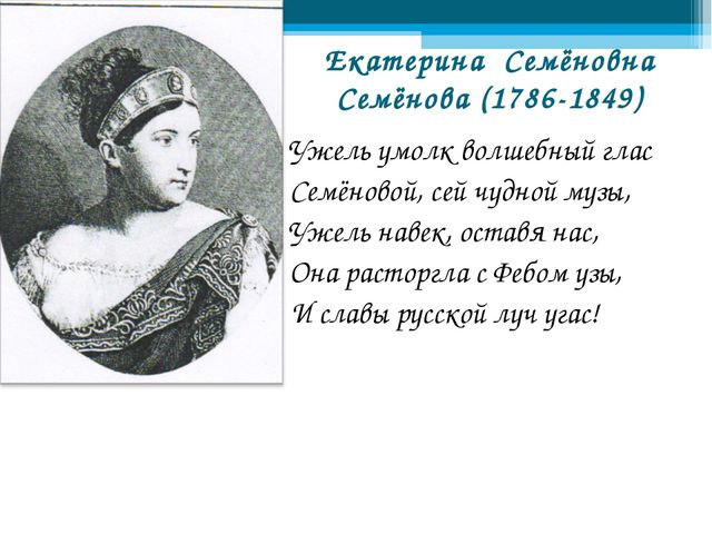 Екатерина Семёновна Семёнова (1786-1849) Ужель умолк волшебный глас Семёновой...