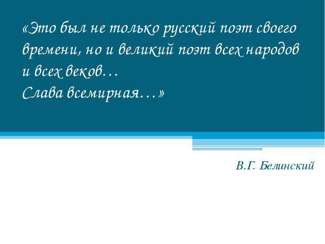 «Это был не только русский поэт своего времени, но и великий поэт всех народо...