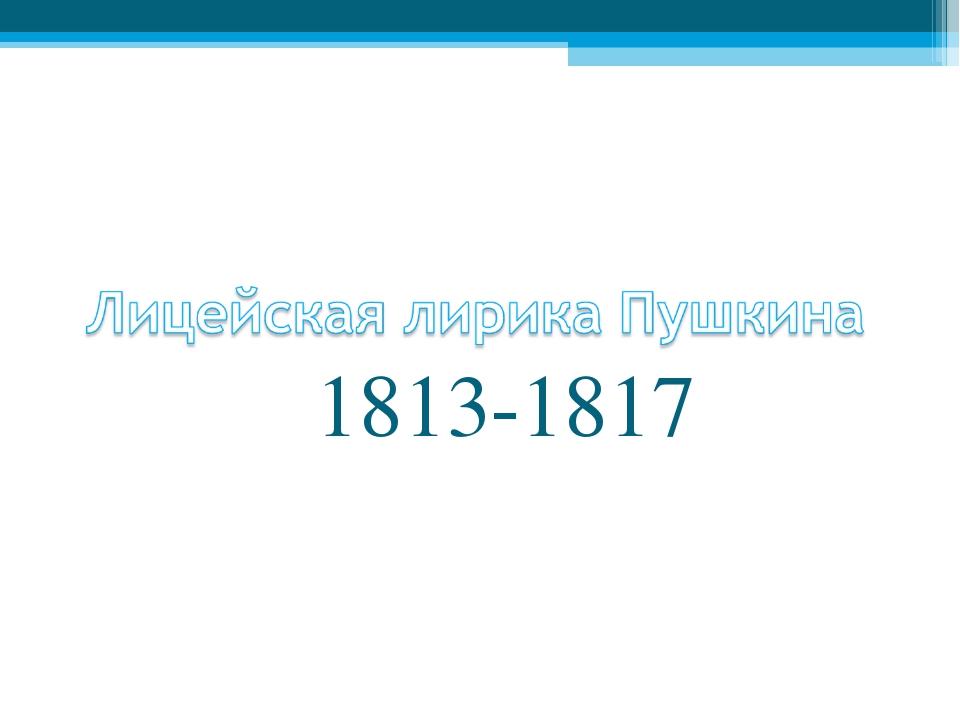 1813-1817