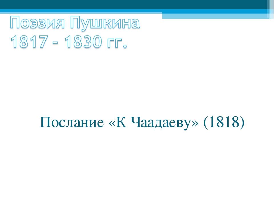 Послание «К Чаадаеву» (1818)
