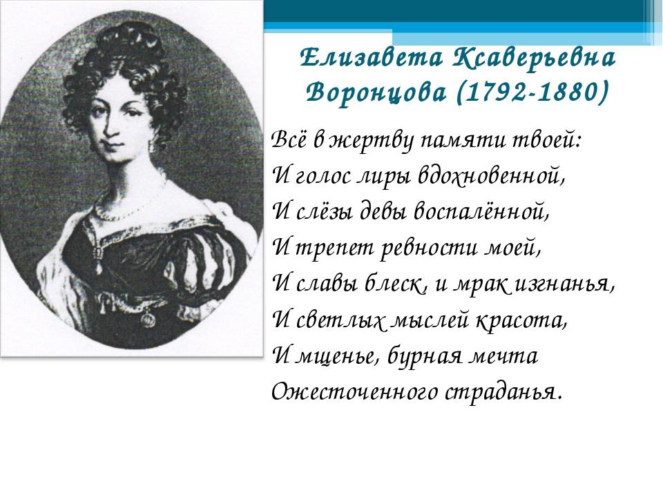 Елизавета Ксаверьевна Воронцова (1792-1880) Всё в жертву памяти твоей: И голо...
