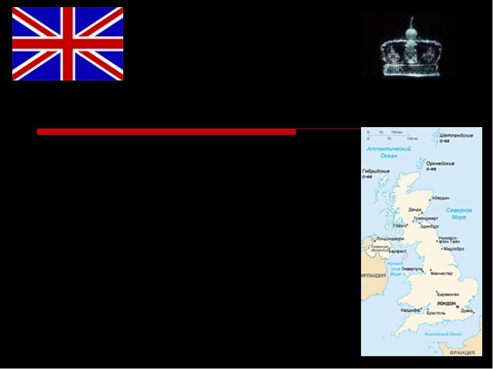 Англия Соединенное королевство Великобритании и Северной Ирландии