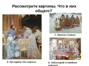 Б. Кустодиев «На террасе» С. Иванов «Семья» Б. Заболоцкий «Семейное счастье»