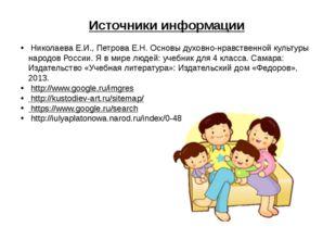 Источники информации Николаева Е.И., Петрова Е.Н. Основы духовно-нравственной