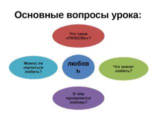 Основные вопросы урока:
