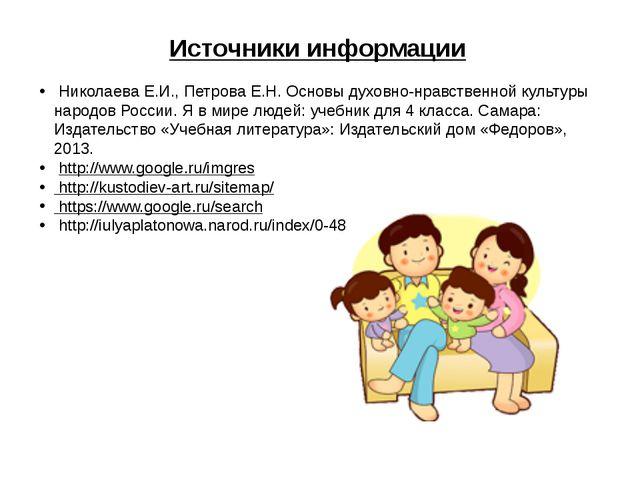 Источники информации Николаева Е.И., Петрова Е.Н. Основы духовно-нравственной...