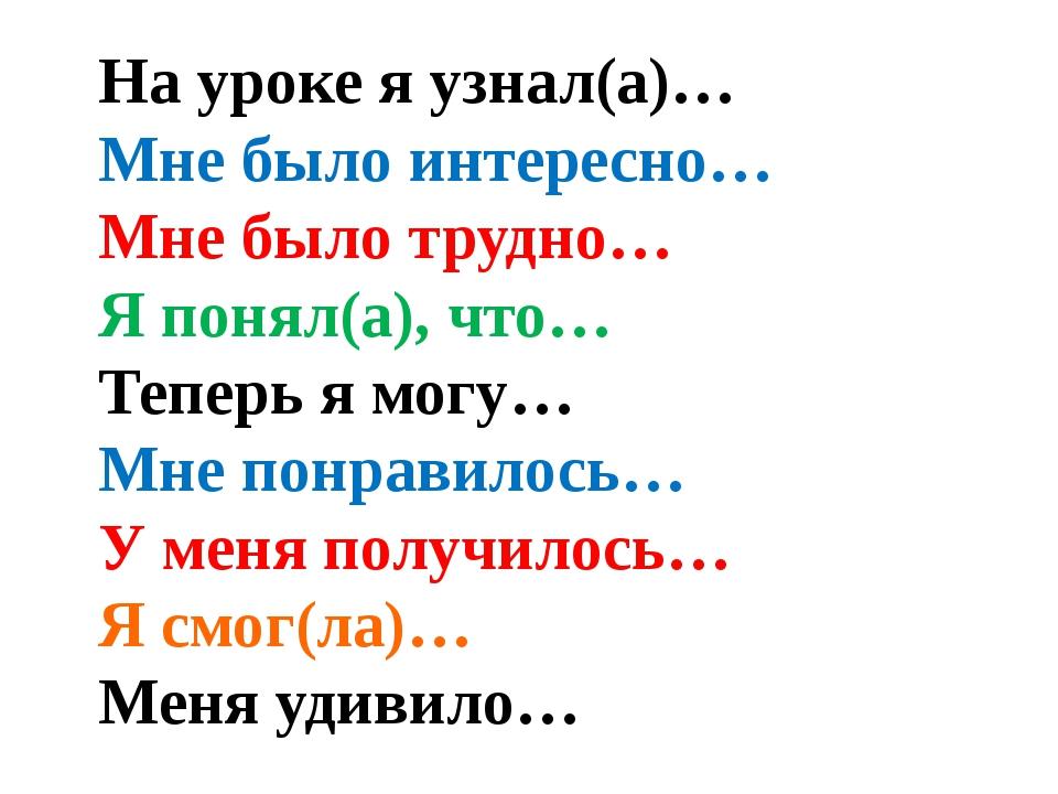 На уроке я узнал(а)… Мне было интересно… Мне было трудно… Я понял(а), что… Те...