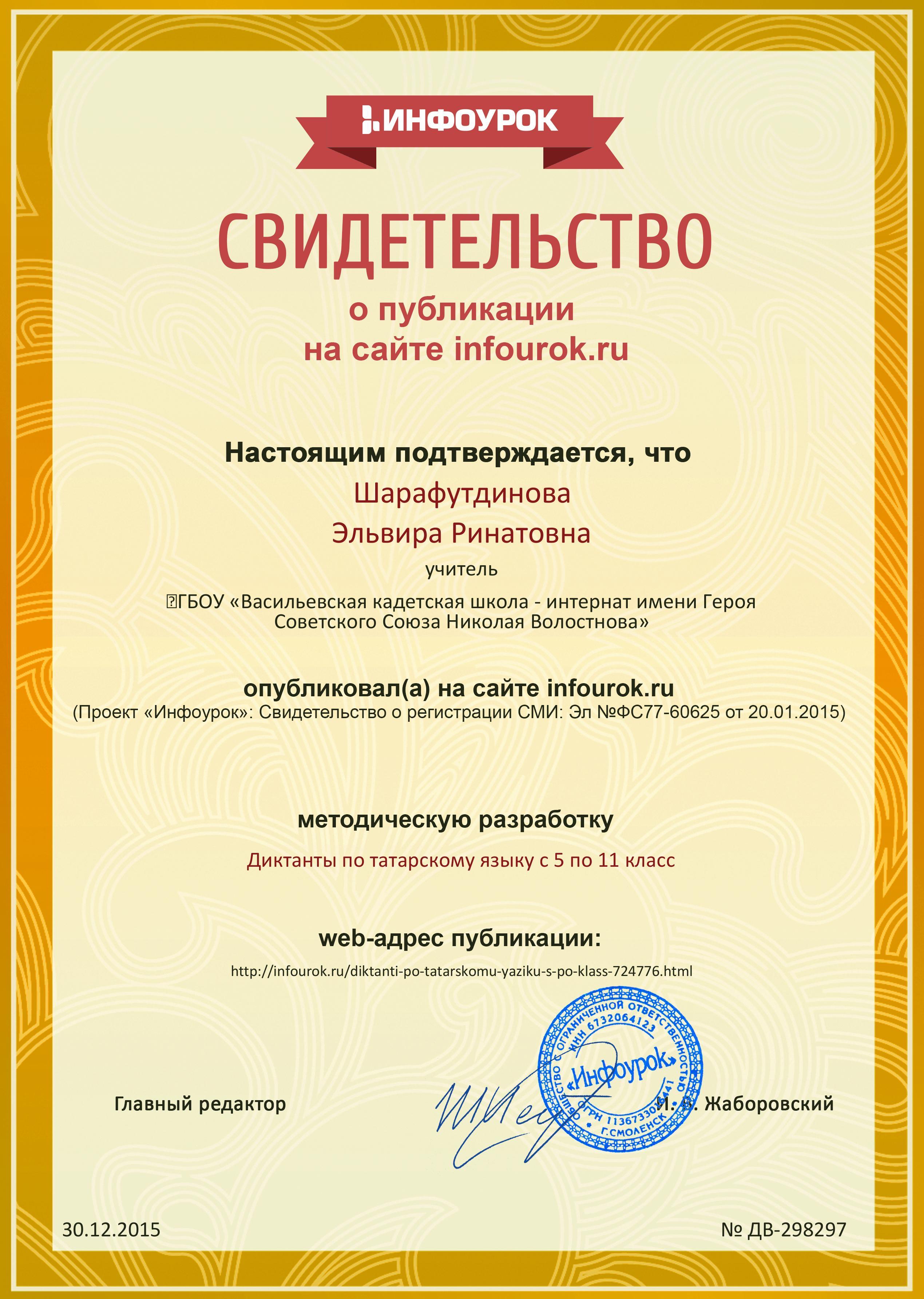 Сертификат проекта infourok.ru № ДВ-298297.jpg