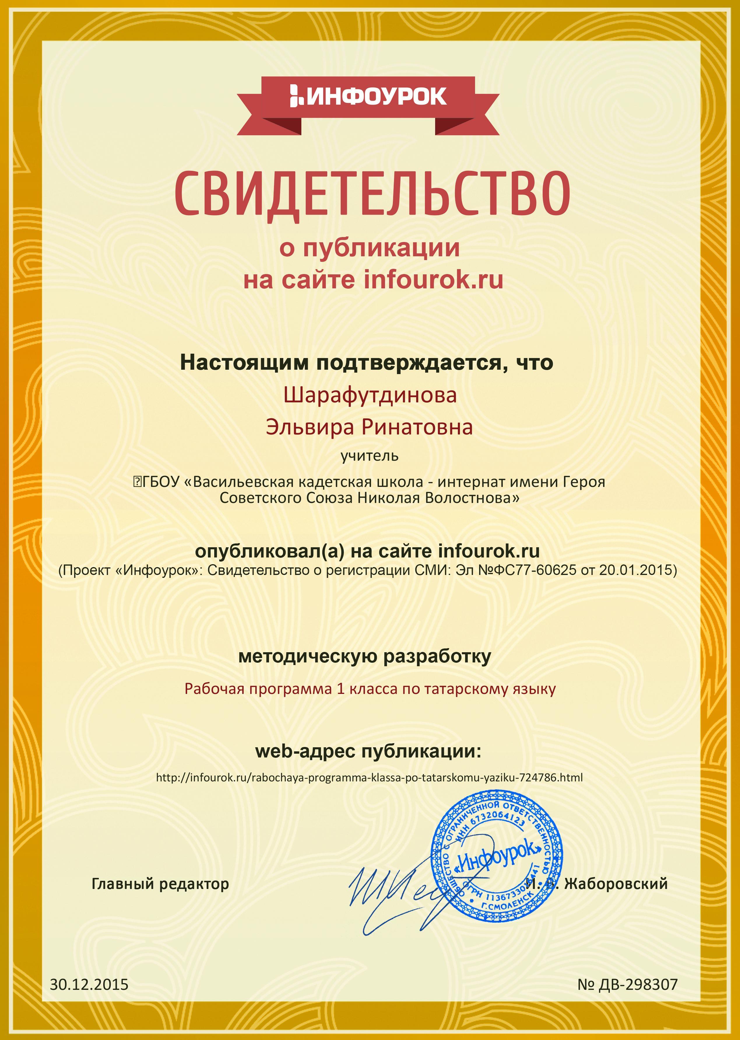 Сертификат проекта infourok.ru № ДВ-298307.jpg