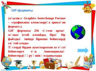 GIF-форматы (ағылш.т. Graphics Interchange Format – «графиканы алмастыруға ар