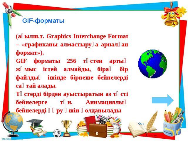 GIF-форматы (ағылш.т. Graphics Interchange Format – «графиканы алмастыруға ар...
