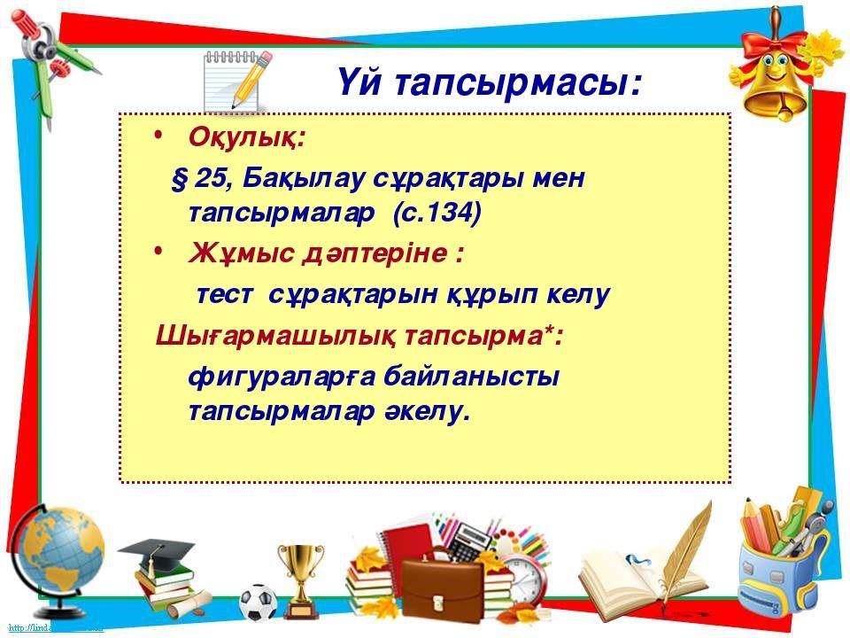 Үй тапсырмасы: Оқулық: § 25, Бақылау сұрақтары мен тапсырмалар (с.134) Жұмыс...