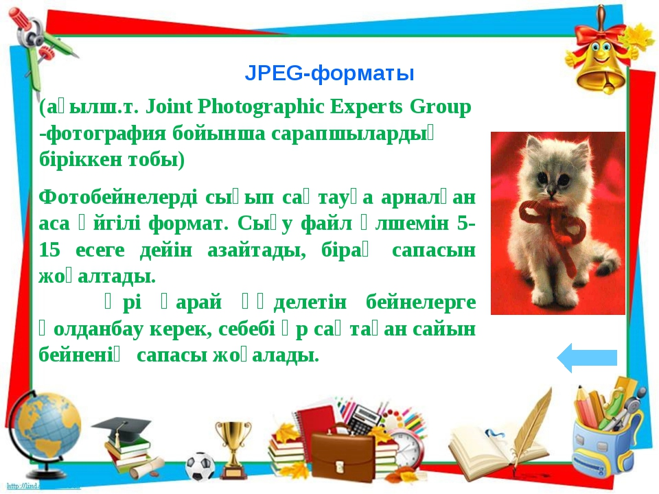 JPEG-форматы (ағылш.т. Joint Photographic Experts Group -фотография бойынша с...