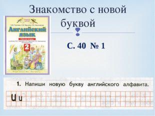 Знакомство с новой буквой С. 40 № 1 