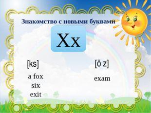 Знакомство с новыми буквами Xx [ks] [ɡz] a fox six exit exam