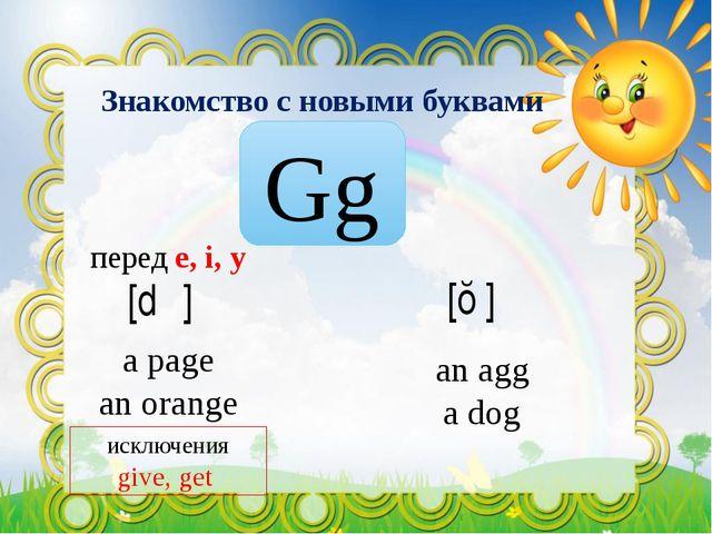 Знакомство с новыми буквами Gg [dʒ] [ɡ] перед e, i, y a page an orange исключ...