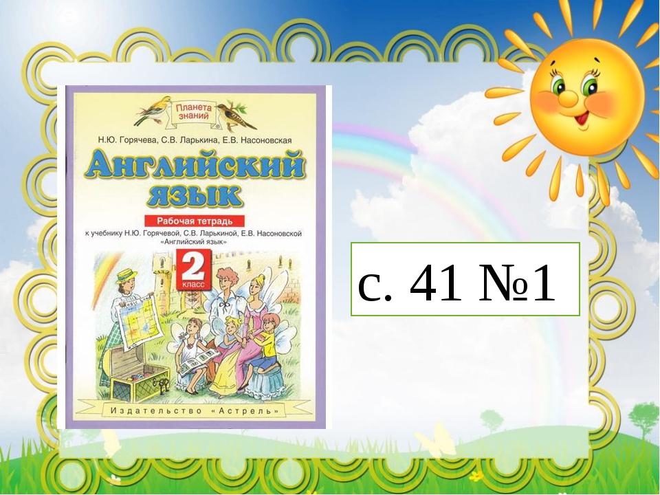 c. 41 №1
