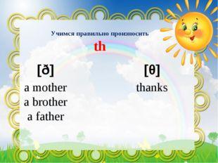 [ð] Учимся правильно произносить th [θ] a mother a brother a father thanks