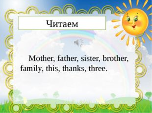 Читаем Mother, father, sister, brother, family, this, thanks, three.