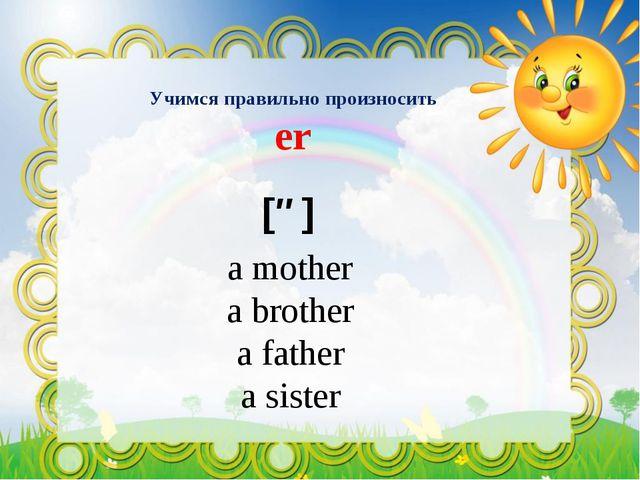 [ə] Учимся правильно произносить er a mother a brother a father a sister