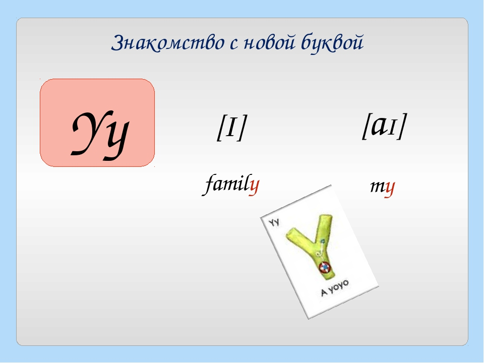 Знакомство с новой буквой Yy [I] [aI] family my