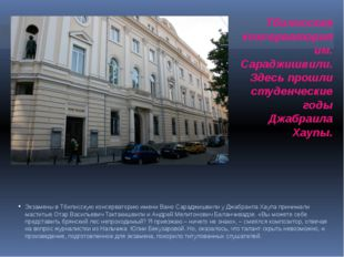 Тбилисская консерватория им. Сараджишвили. Здесь прошли студенческие годы Джа