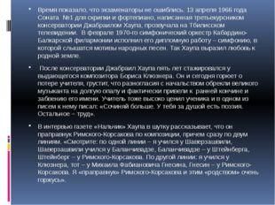 Время показало, что экзаменаторы не ошиблись. 13 апреля 1966 года Соната №1