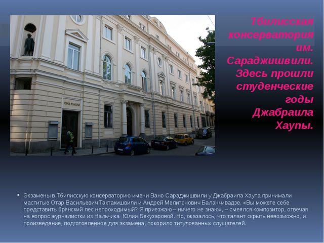 Тбилисская консерватория им. Сараджишвили. Здесь прошли студенческие годы Джа...