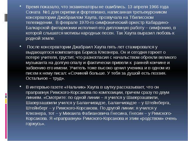 Время показало, что экзаменаторы не ошиблись. 13 апреля 1966 года Соната №1...