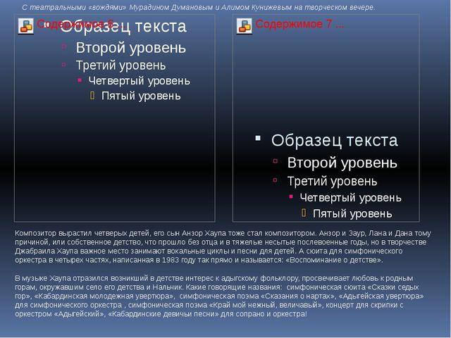 С театральными «вождями» Мурадином Думановым и Алимом Кунижевым на творческом...