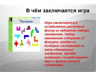 В чём заключается игра Игра заключается в складывании различных фигур из зада