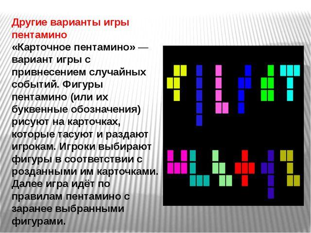 Другие варианты игры пентамино «Карточное пентамино»— вариант игры с привнес...