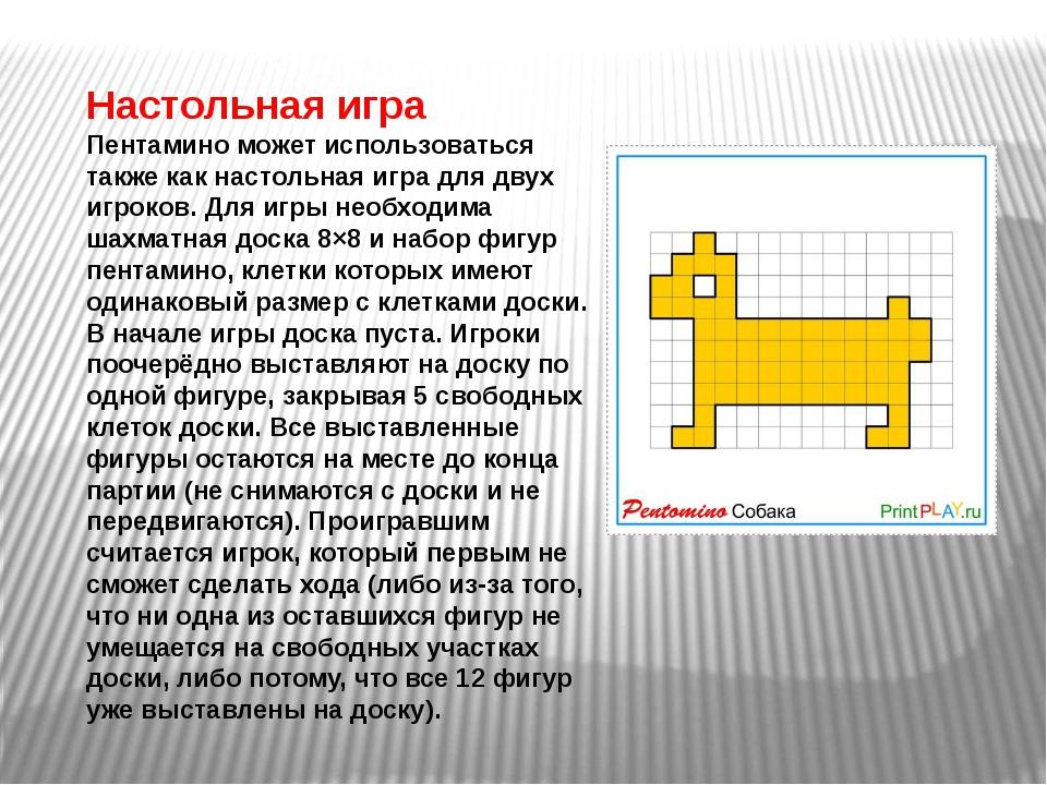 Настольная игра Пентамино может использоваться также как настольная игра для...