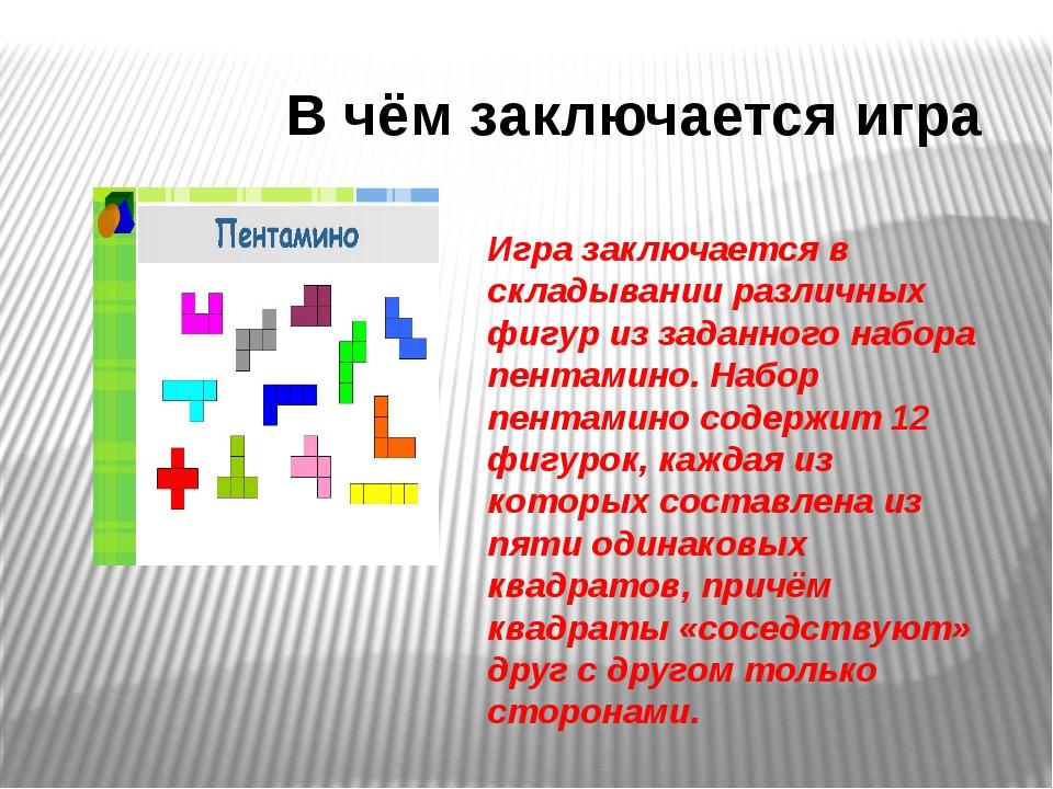 В чём заключается игра Игра заключается в складывании различных фигур из зада...
