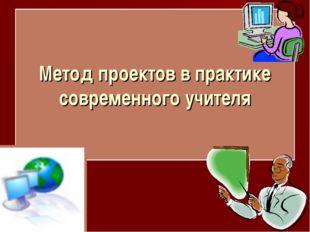 Метод проектов в практике современного учителя