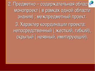 2. Предметно – содержательная область: монопроект ( в рамках одной области зн