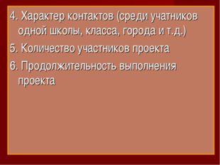 4. Характер контактов (среди учатников одной школы, класса, города и т.д.) 5.