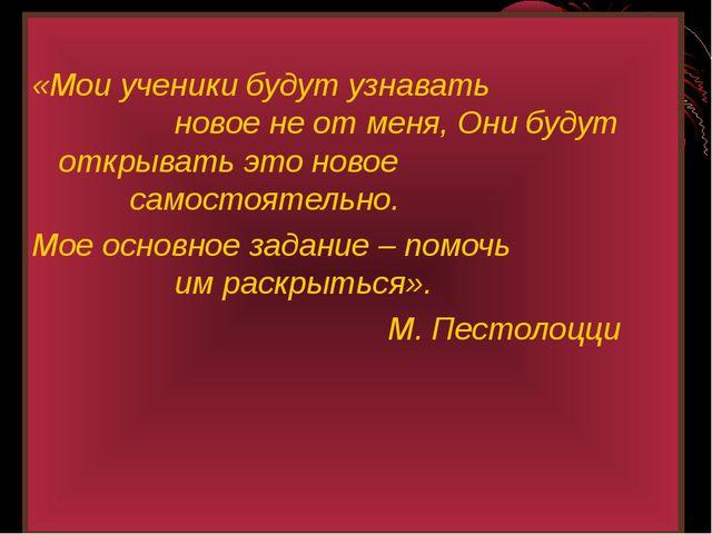 «Мои ученики будут узнавать новое не от меня, Они будут открывать это но...