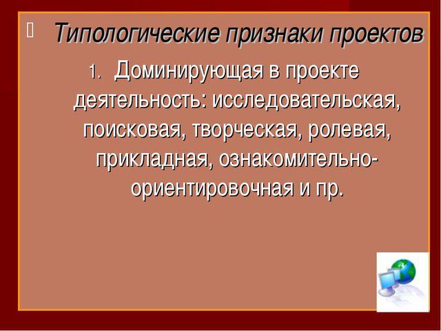 Типологические признаки проектов Доминирующая в проекте деятельность: исследо...
