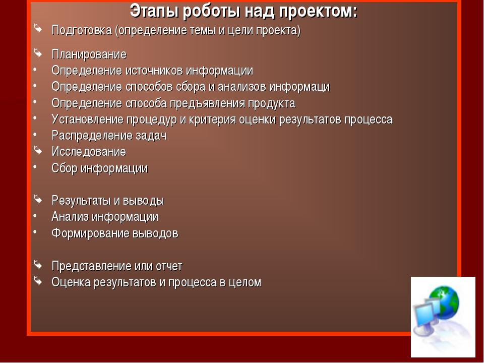 Этапы роботы над проектом: Подготовка (определение темы и цели проекта) Плани...