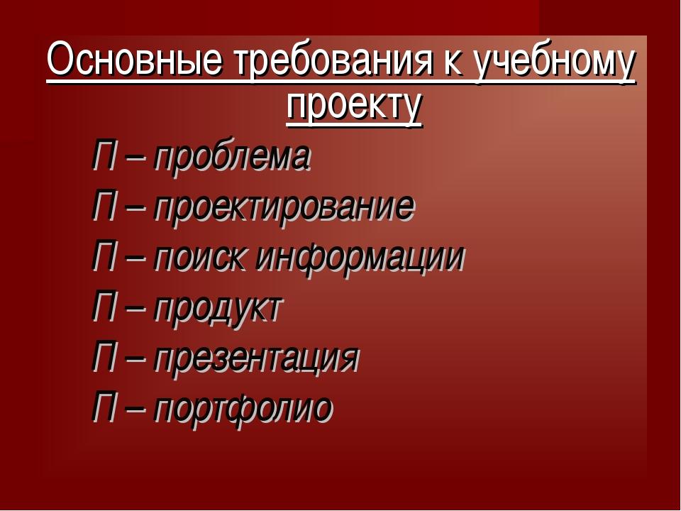 Основные требования к учебному проекту П – проблема П – проектирование П – по...